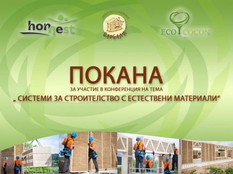 Проектиране и строителство с естествени материали